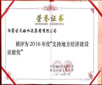 """2016年度""""支持地方经济贡献奖"""""""