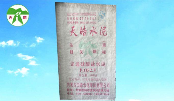 P.O52.5普通硅酸盐水泥